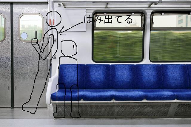 電車の仕切り壁に寄り掛かって体がはみ出ている人