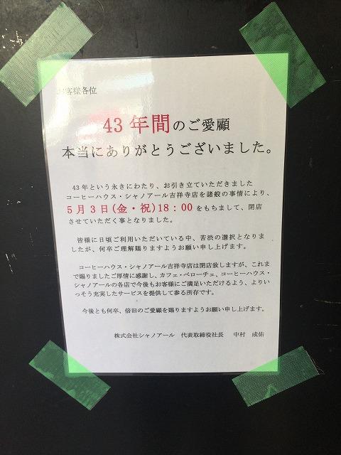 吉祥寺シャノアール閉店告知