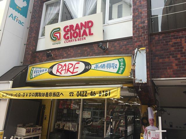 グランドジョイアル吉祥寺店