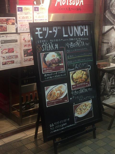 トリッペリア モツーダ 神保町店 ランチメニュー