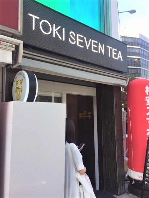 吉祥寺 toki seven tea 外観
