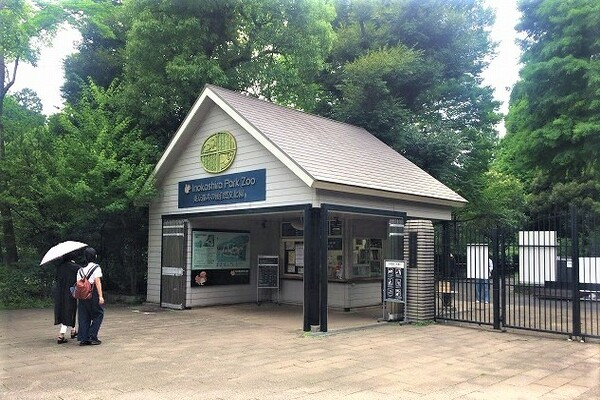 井の頭公園の動物園「井の頭自然文化園」