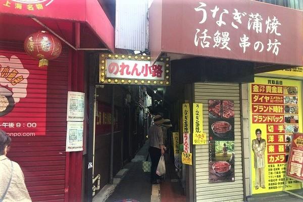 吉祥寺ハモニカ横丁2