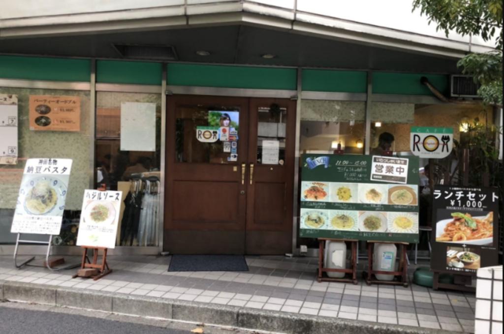 カフェレストラン・ロア