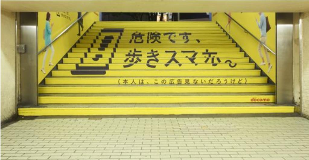 駅での歩きスマホ注意喚起(階段)