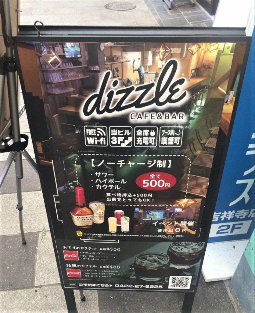 Cafe&Bar dizzle立看板