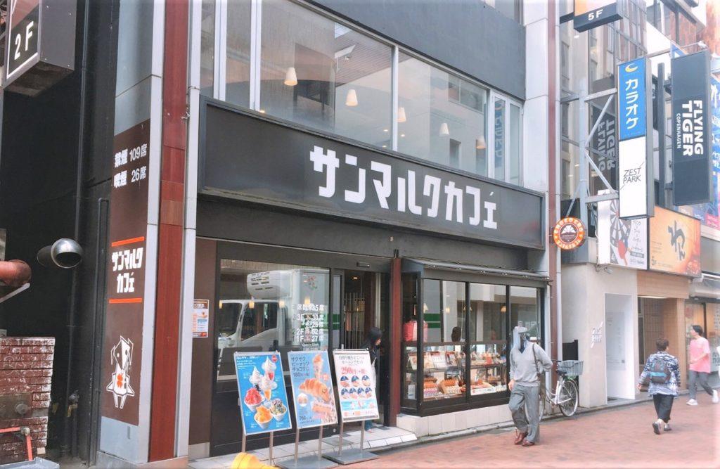 サンマルクカフェ 吉祥寺j元町通店 外観