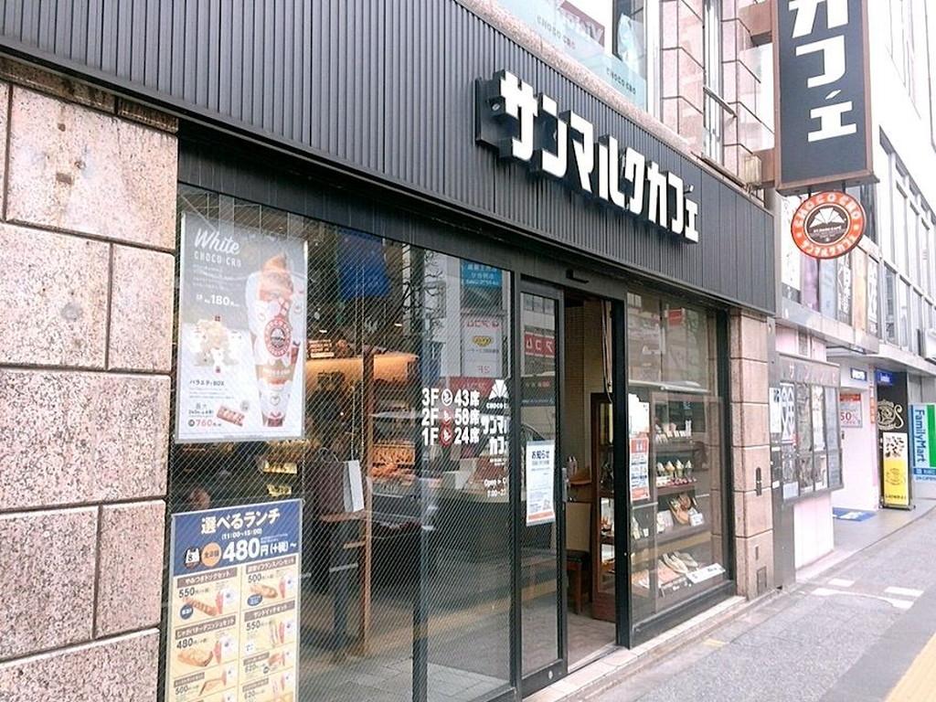 サンマルクカフェ 吉祥寺北口駅前店