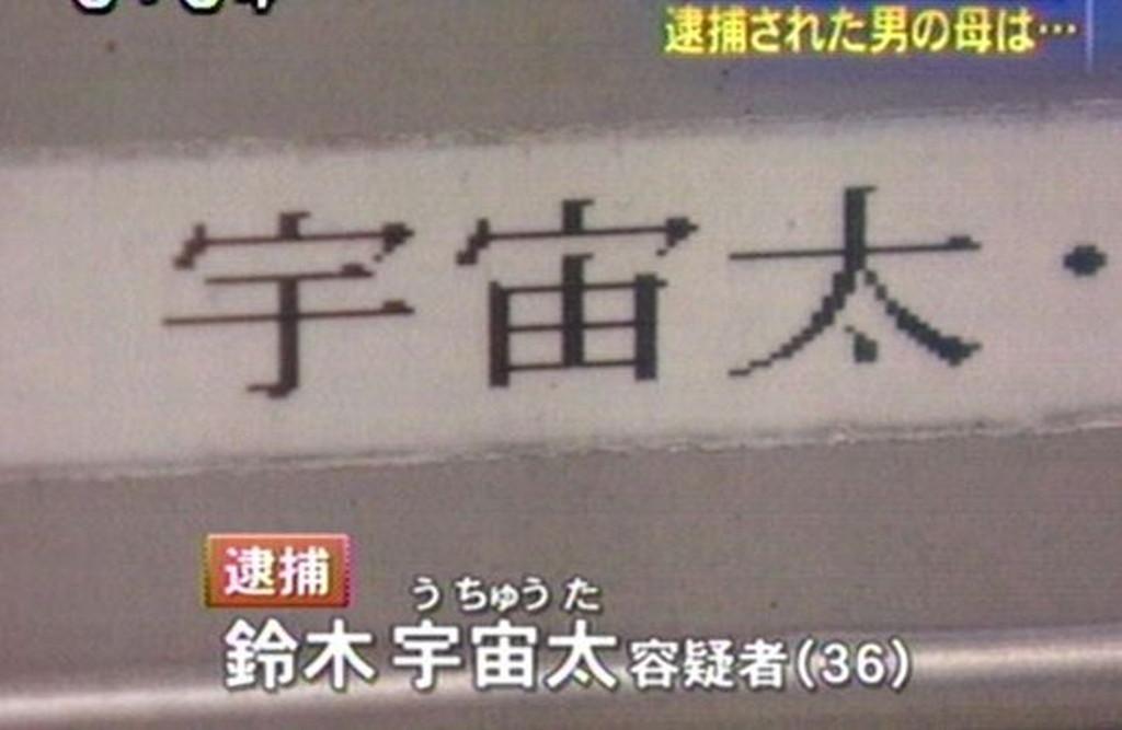 宇宙太(うちゅうた)