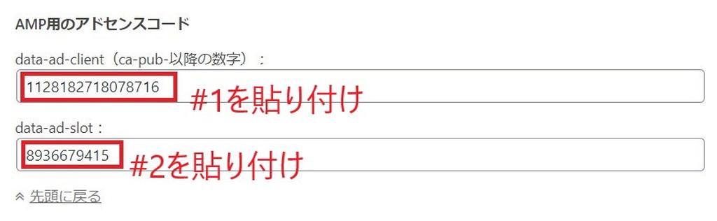 アフィンガー5手順2