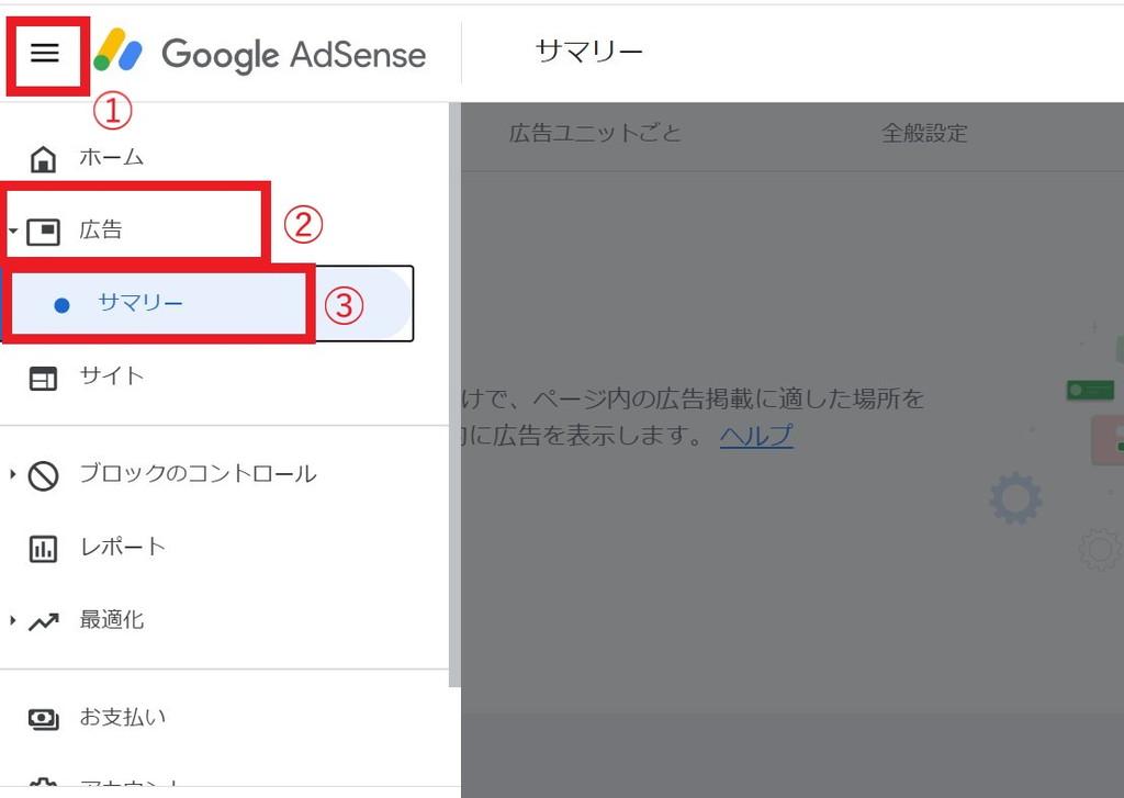 Googleアドセンス手順1