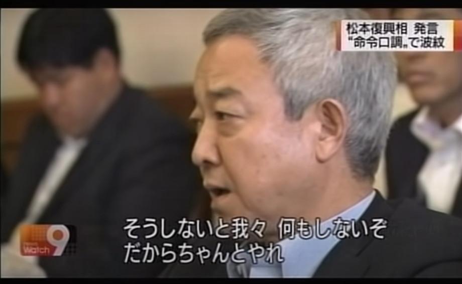 松本復興大臣の発言