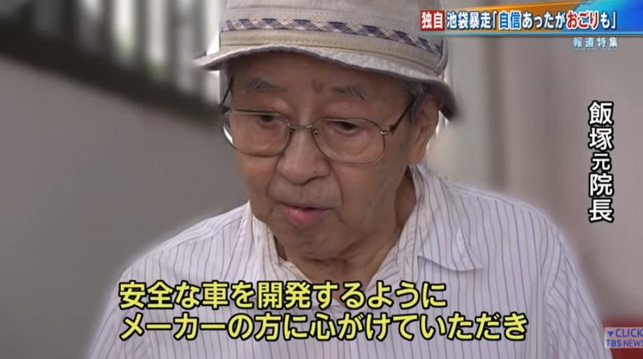 上級国民 飯塚幸三2