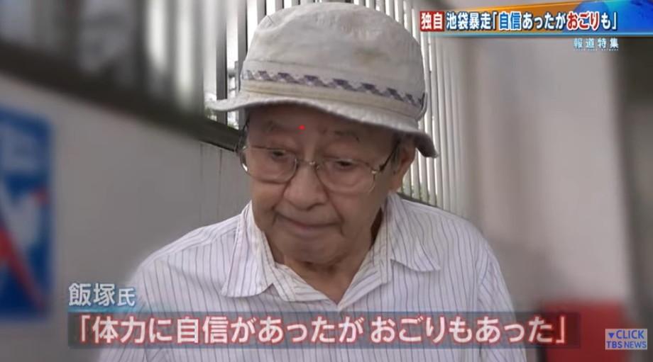 上級国民 飯塚幸三