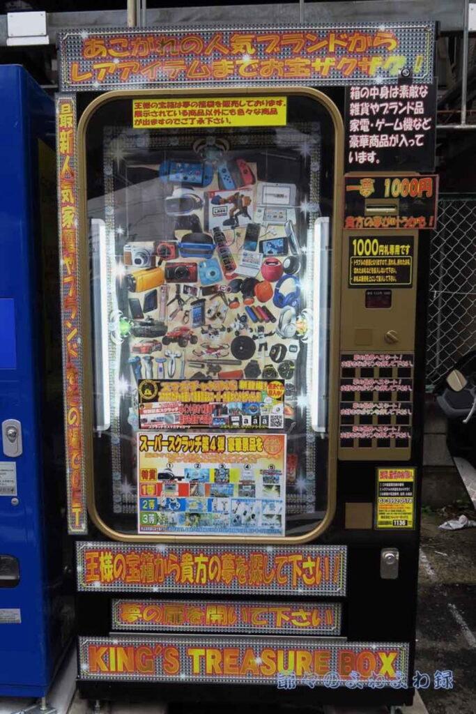 1000円自販機