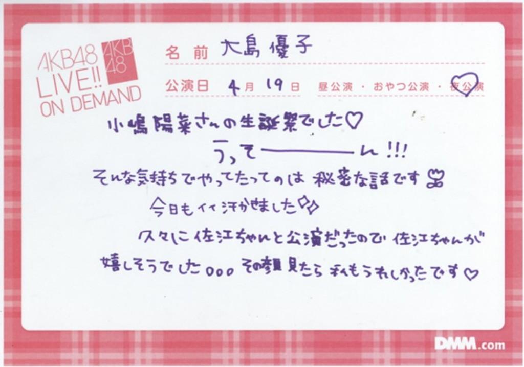 大島優子の字