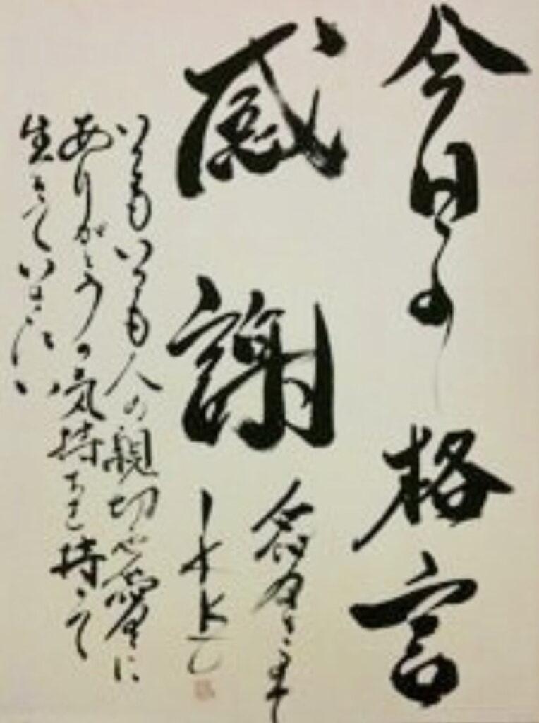 IKKOの字が綺麗