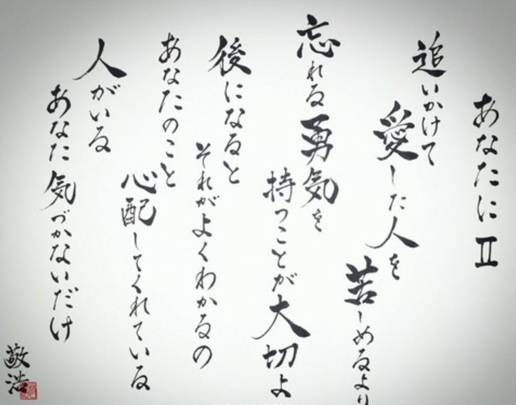 TAKAHIROの字が綺麗