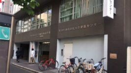 神田運転免許更新センター